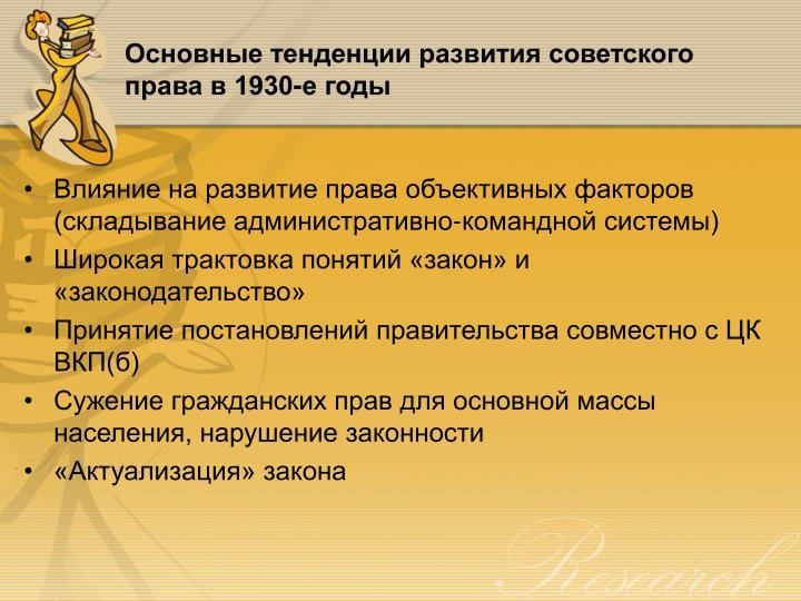 Основные тенденции развития советского права в 1930-е годы