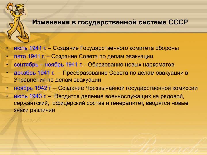 Изменения в государственной системе СССР