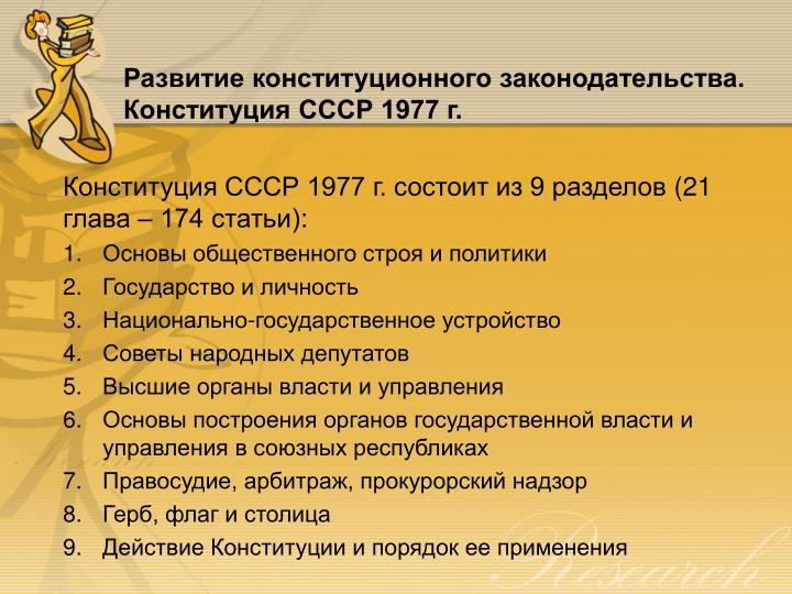 Развитие конституционного законодательства.