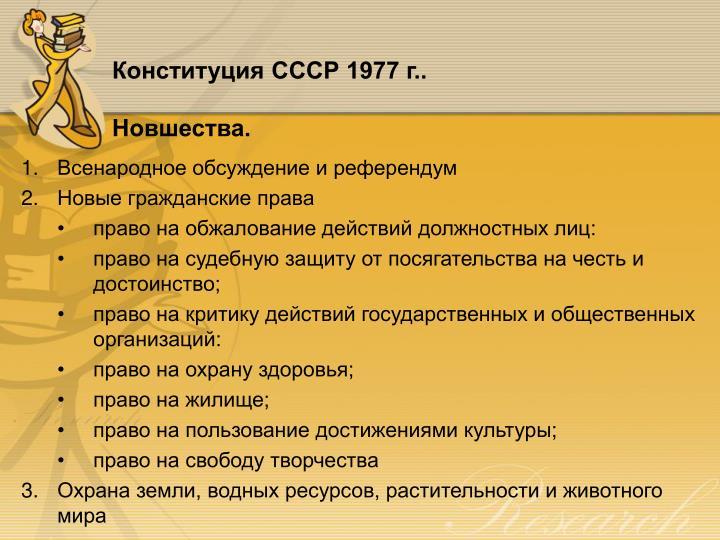 Конституция СССР 1977 г..