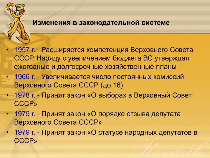 Изменения в законодательной системе