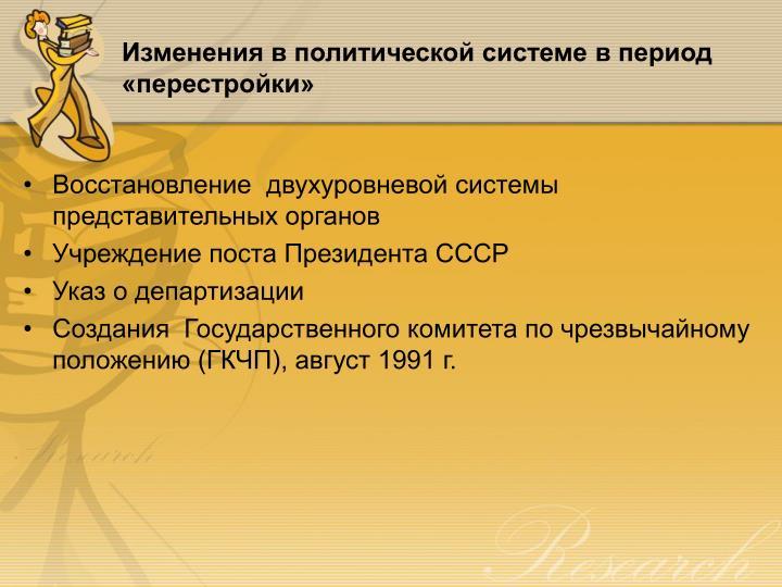 Изменения в политической системе в период «перестройки»