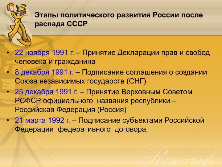 Этапы политического развития России после распада СССР