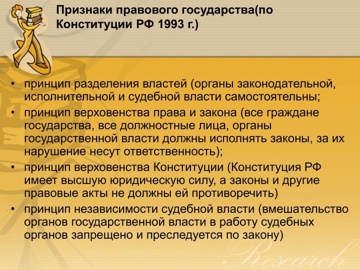 Признаки правового государства(по Конституции РФ 1993 г.)