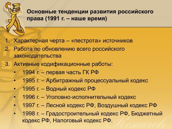 Основные тенденции развития российского права (1991 г. – наше время)