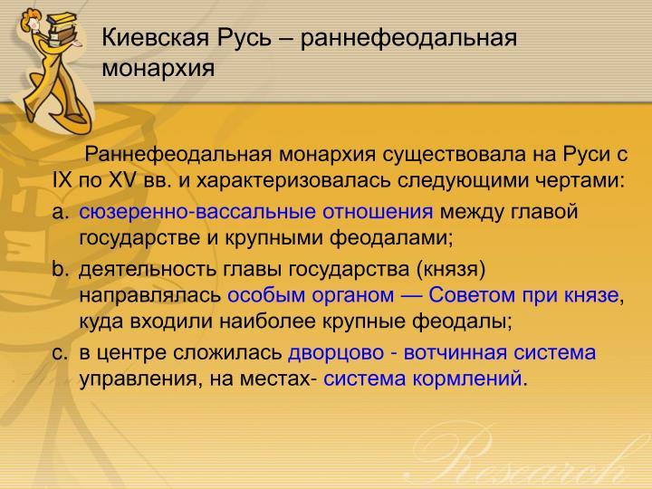 Киевская Русь – раннефеодальная монархия