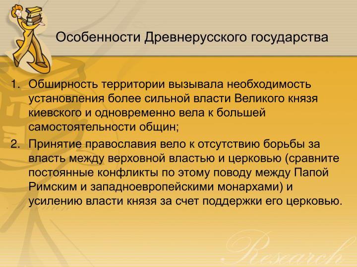 Особенности Древнерусского государства