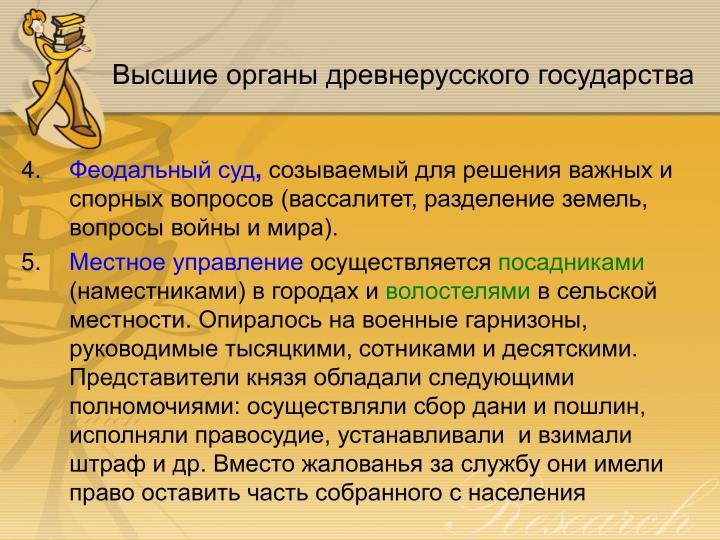Высшие органы древнерусского государства