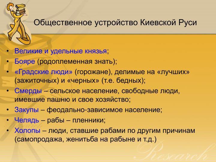 Общественное устройство Киевской Руси
