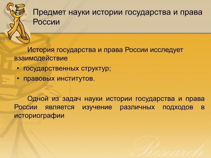 Предмет науки истории государства и права России