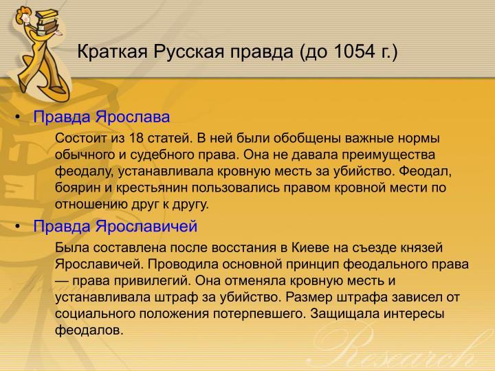 Краткая Русская правда (до 1054 г.)