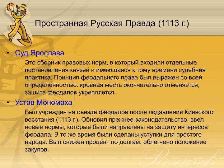 Пространная Русская Правда (1113 г.)