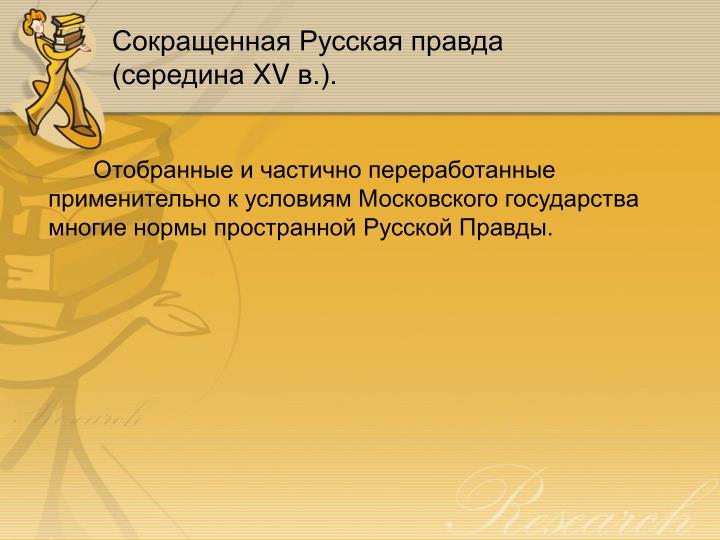 Сокращенная Русская правда