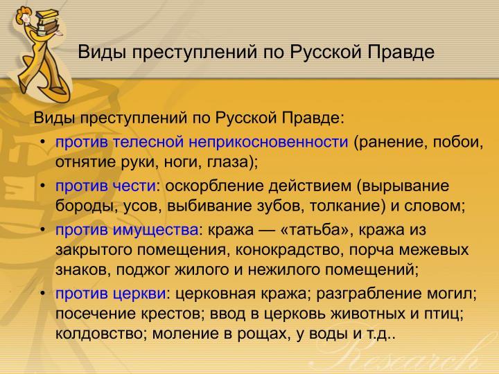 Виды преступлений по Русской Правде