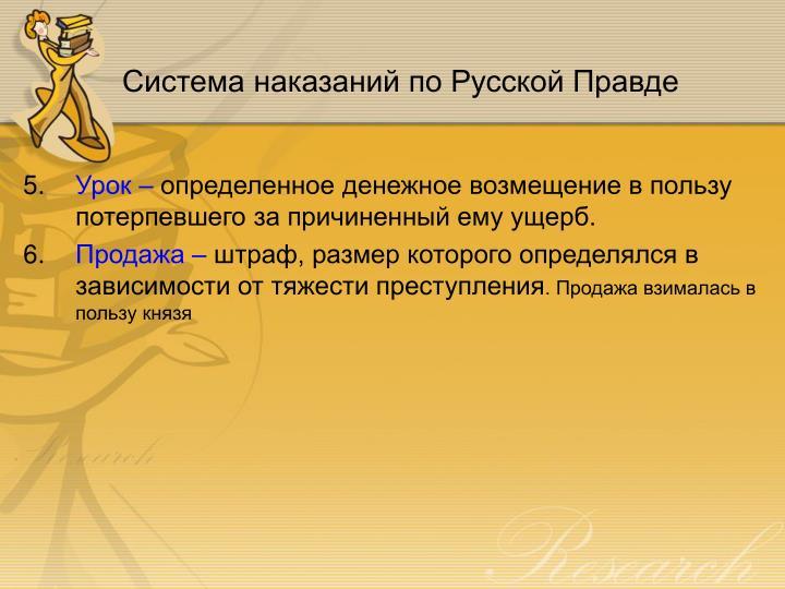 Система наказаний по Русской Правде