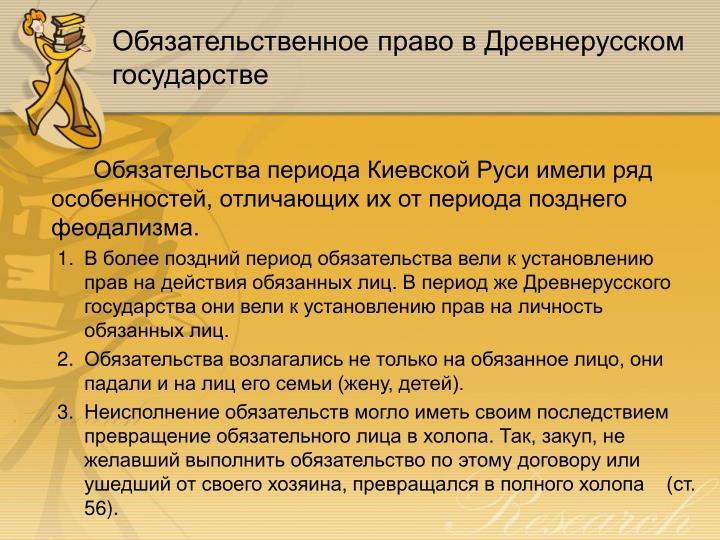 Обязательственное право в Древнерусском государстве