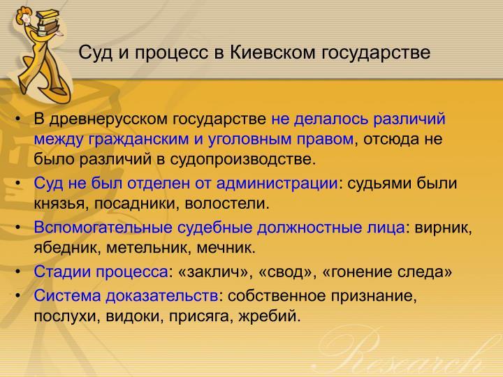 Суд и процесс в Киевском государстве