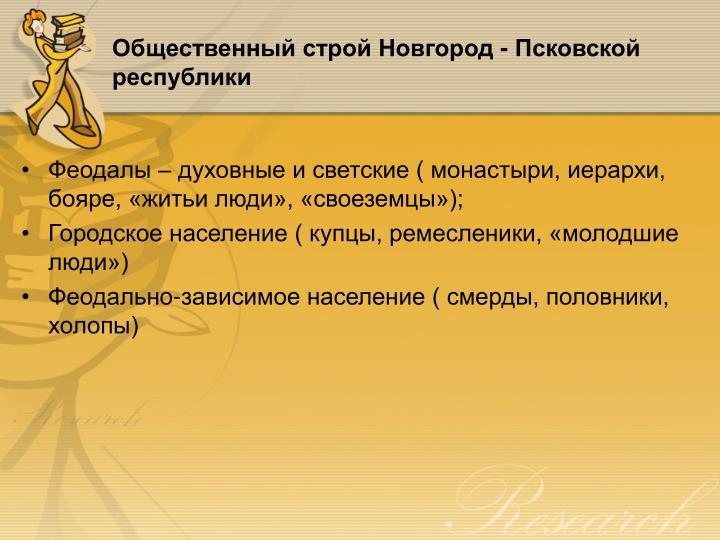 Общественный строй Новгород
