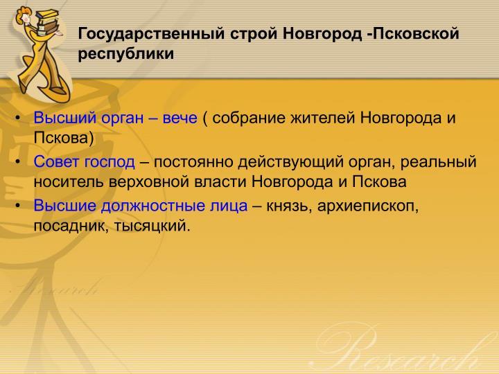 Государственный строй Новгород