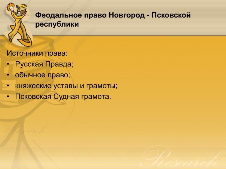 Феодальное право Новгород