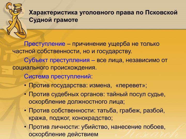 Характеристика уголовного права по Псковской Судной грамоте