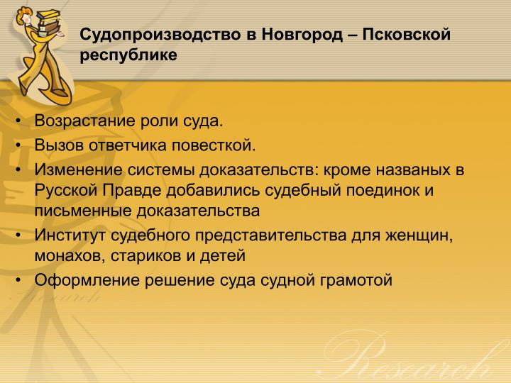 Судопроизводство в Новгород – Псковской республике