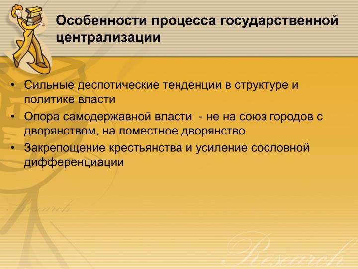 Особенности процесса государственной централизации