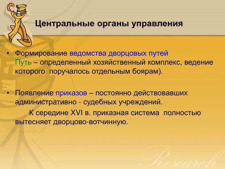 Центральные органы управления