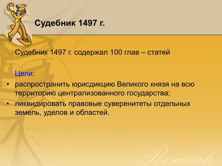 Судебник 1497 г.