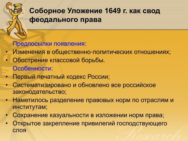 Соборное Уложение 1649 г. как свод феодального права