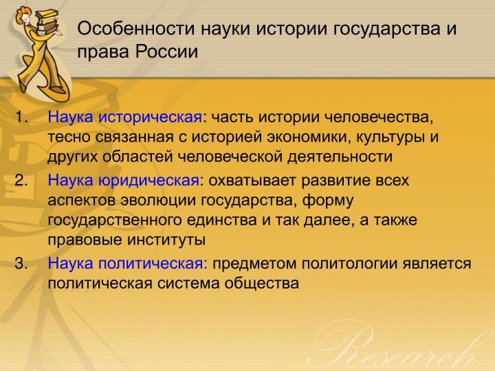 Особенности науки истории государства и права России