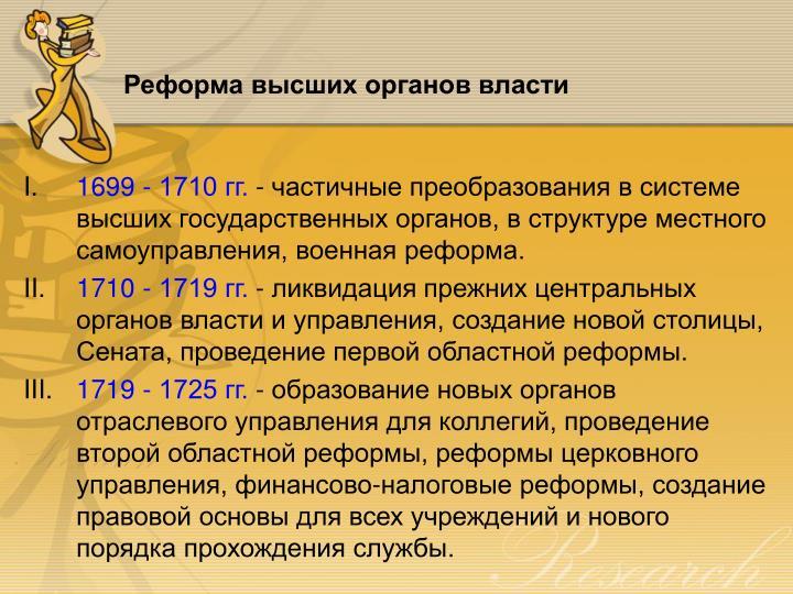 Реформа высших органов власти