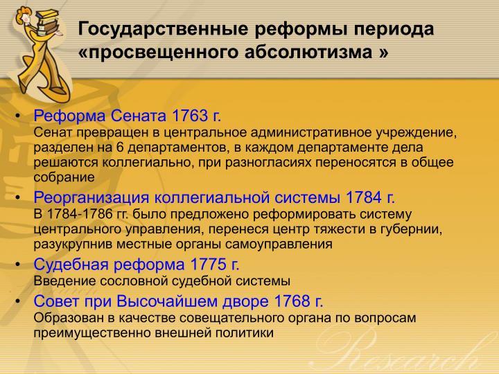 Государственные реформы периода «просвещенного абсолютизма »