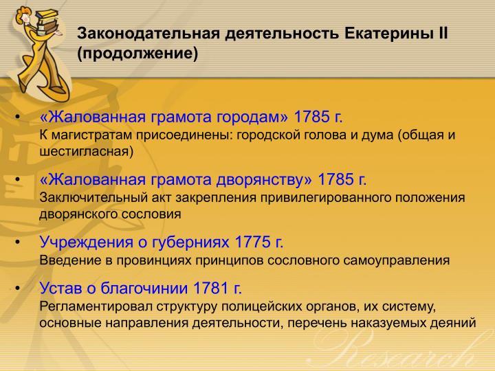 Законодательная деятельность Екатерины