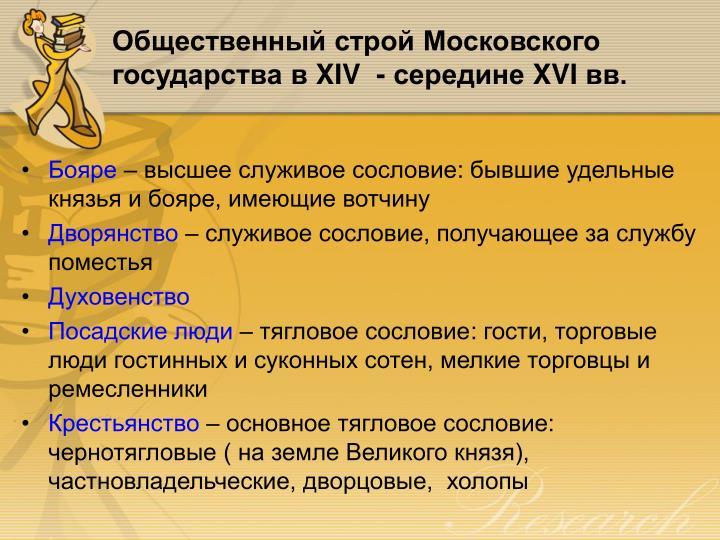 Общественный строй Московского государства в