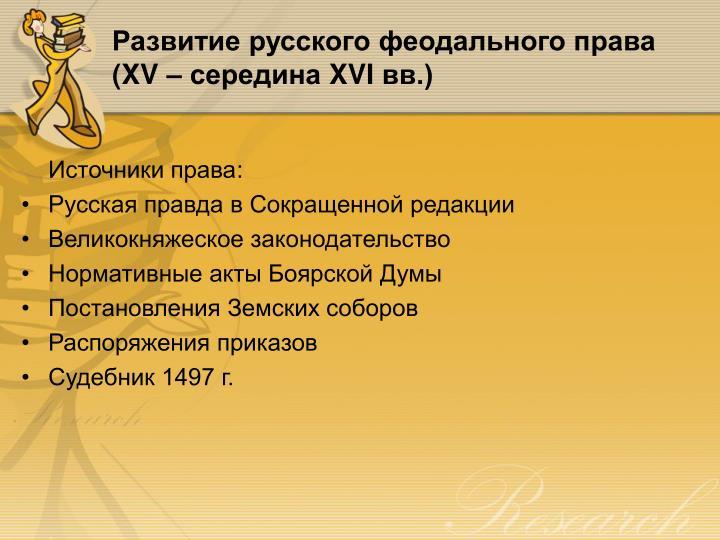 Развитие русского феодального права