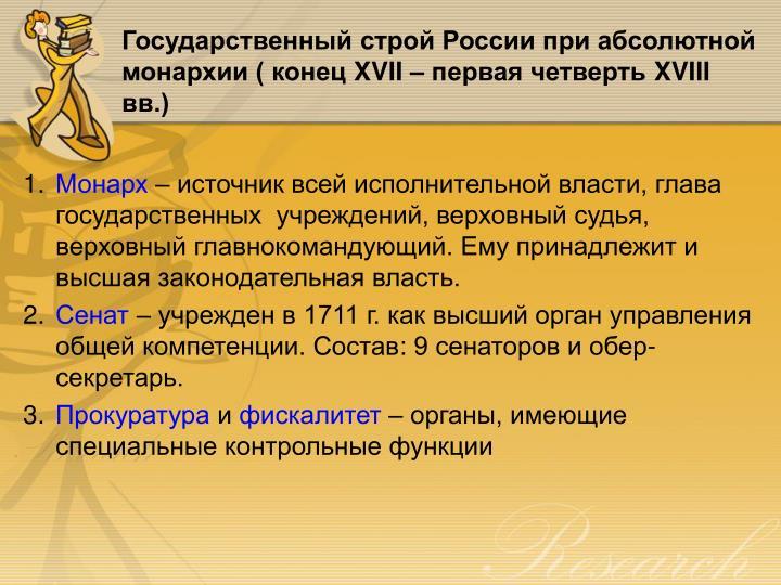 Государственный строй России при абсолютной монархии ( конец