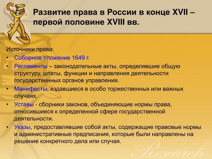 Развитие права в России в конце