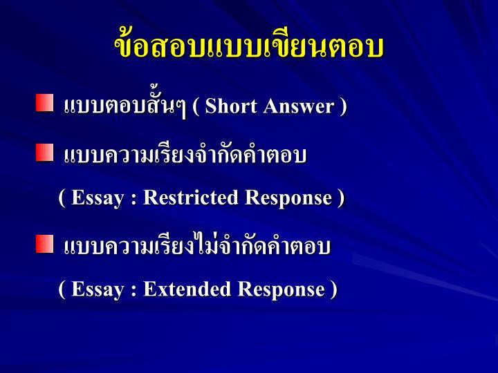 ข้อสอบแบบเขียนตอบ