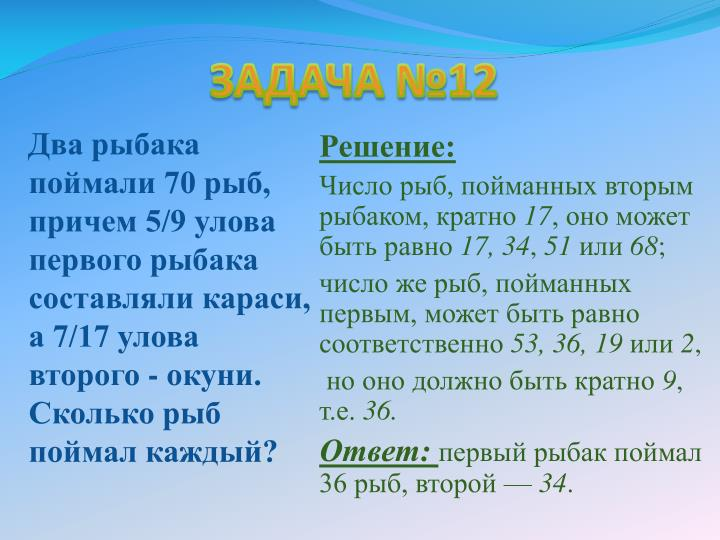 ЗАДАЧА №12