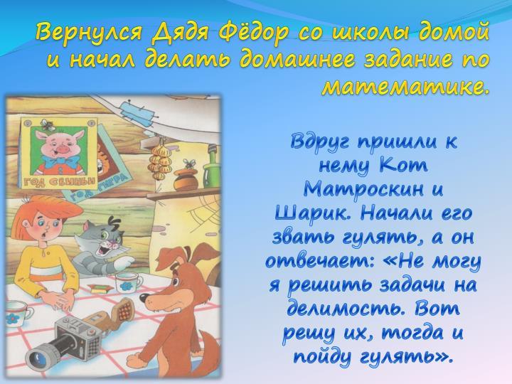 Вернулся Дядя Фёдор со школы домой и начал делать домашнее задание по                       математике.