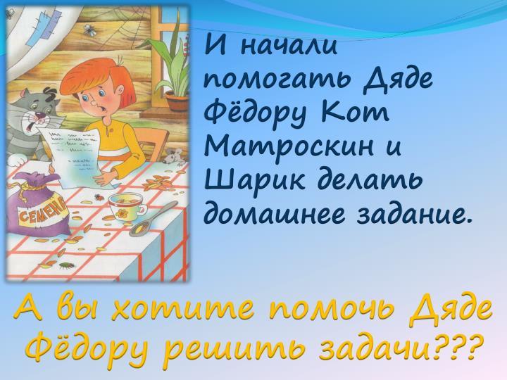 И начали помогать Дяде Фёдору Кот