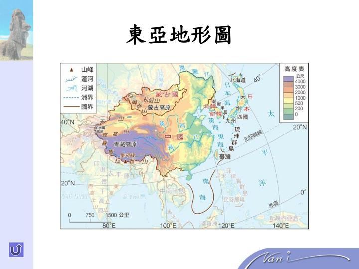 東亞地形圖