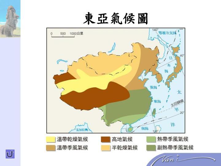 東亞氣候圖