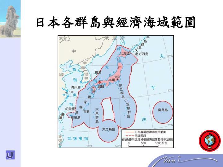 日本各群島與經濟海域範圍