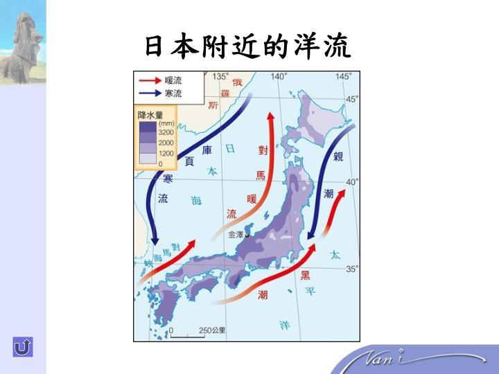 日本附近的洋流