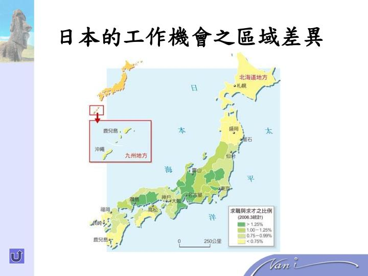 日本的工作機會之區域差異