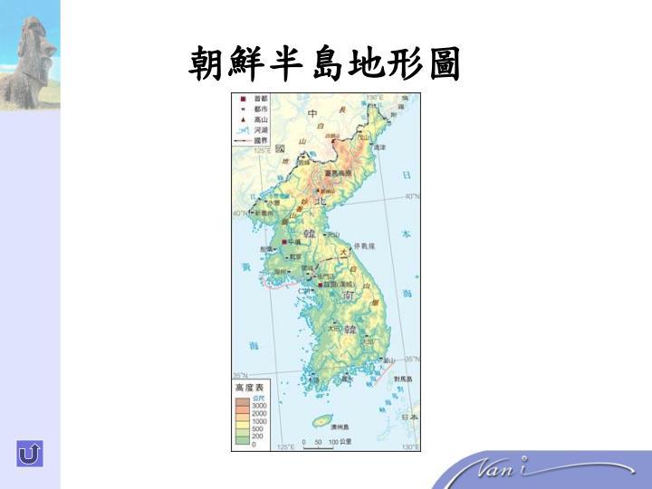 朝鮮半島地形圖