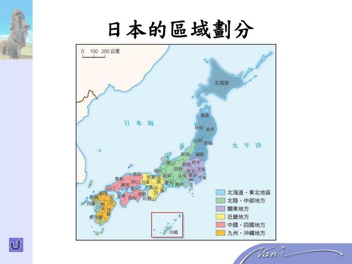 日本的區域劃分