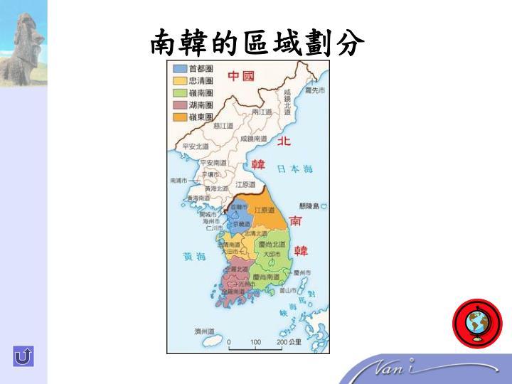 南韓的區域劃分